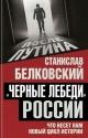 Черные лебеди России. Что несет нам новый цикл истории